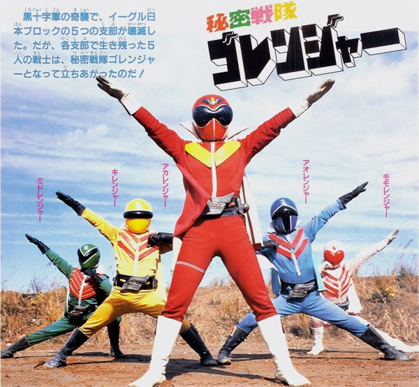 Go Rangers.  Used to watch this when I was a kid and lived in Japan!