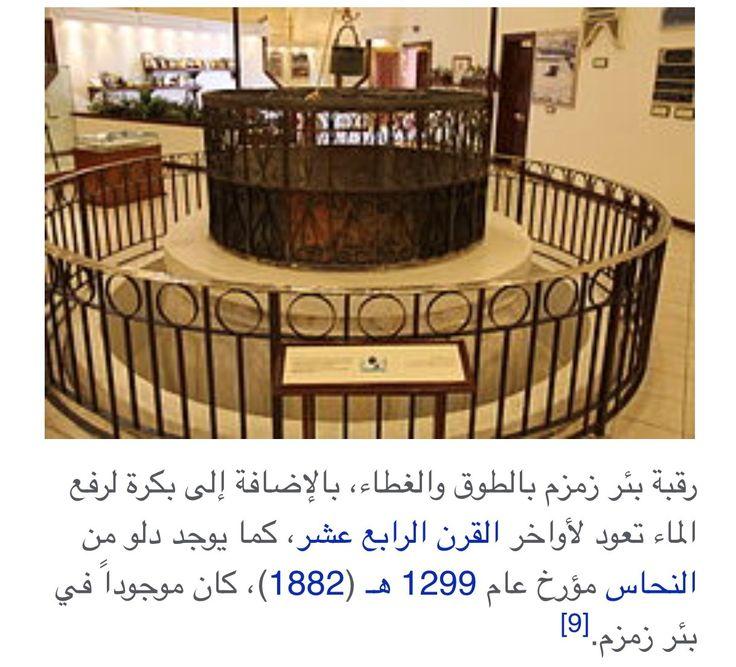 All you need to know about the Zamzam well in Saudi Arabia - Al Arabiya English