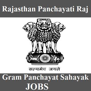 Panchayati Raj Recruitment 2016 | Gram Panchayat Sahayak Jobs | Sarkari Naukri