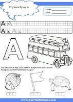 РАЗВИТИЕ РЕБЕНКА: Азбука для детей. Много материалов для распечатки