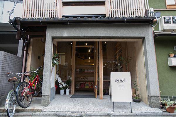 嗜好品のように集められた本が並ぶ町の本屋、誠光社を訪ねて【京都の旅】   ファッショントレンドニュース FASHION HEADLINE