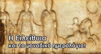 Στο ιερό της Ειλείθυιας!