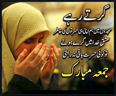 Jummah-Mubrik-Islamic-Quote-2015.jpg (403×334)