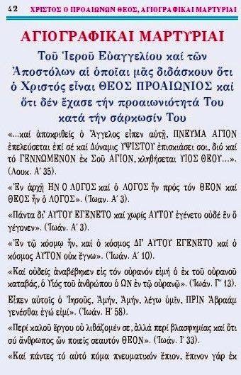 xristianorthodoxipisti.blogspot.gr: Ο ΘΕΑΝΘΡΩΠΟΣ ΙΗΣΟΥΣ ΧΡΙΣΤΟΣ ΕΙΝΑΙ Ο ΑΝΑΡΧΟΣ ΚΑΙ ΠΡ...