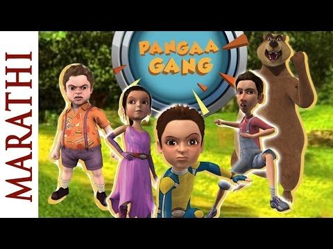 Pangaa Gang | Marathi Kids Animation Movie | Full movies For Kids - (More info on: http://LIFEWAYSVILLAGE.COM/movie/pangaa-gang-marathi-kids-animation-movie-full-movies-for-kids/)