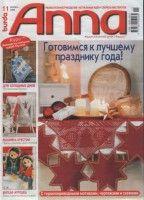 """Gallery.ru / WhiteAngel - Альбом """"Anna 2006-11"""""""