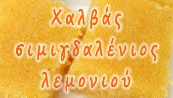 Χαλβάς σιμιγδαλένιος λεμονιού