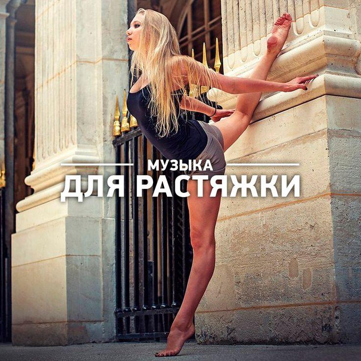 Музыка для растяжки! [club54537808|@konsolsport] - и не забываем, что чем длиннее мышцы, тем они сильнее. Растяжка выводит еще и напряжение из мышечных волокон - избавляя от зажимов.  В идеале, растяжку делают - после тренировки - когда мышцы разогреты!   #музыка #длятренировки #всиле #консольспорт #фитнессимферополь