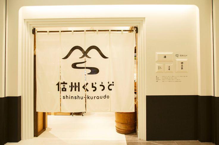 信州くらうど - 古木の店舗デザインNo.1/木のお店つくるなら山翠舎(さんすいしゃ)