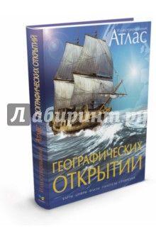 Иллюстрированный атлас географических открытий обложка книги