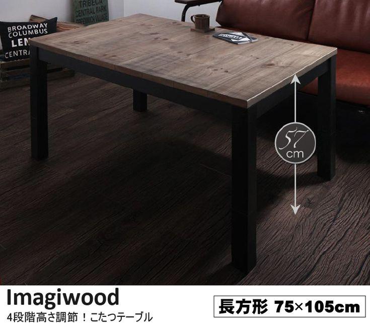 男前でかっこいい!古木風ヴィンテージデザインこたつテーブル サイズ: 長方形(75×105cm)。4段階で高さが変わる!古木風の天板とブラックの脚が男前なこたつテーブルです。高さが4段階で変えられる!ダイニングテーブルとして、ソファにあわせてセンターテーブルとして、ロースタイルのこたつとして。全国送料無料でお届けします!