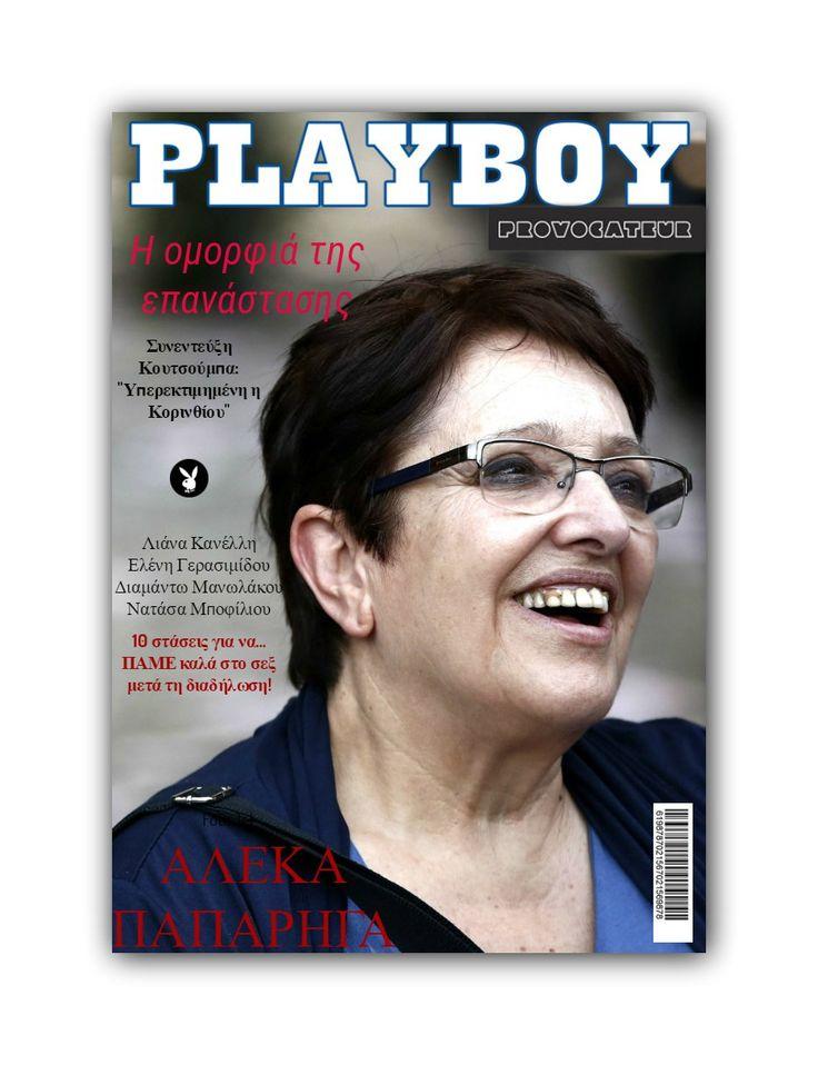 Αν γνωστά περιοδικά ήταν ένθετα του Ριζοσπάστη - Provocateur