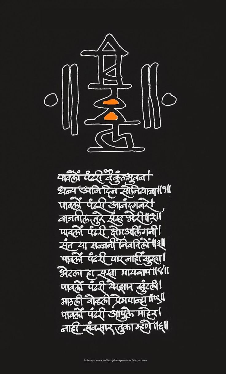 Calligraphic Expressions.... ....          by B G Limaye: Calligraphy-09.07.2014