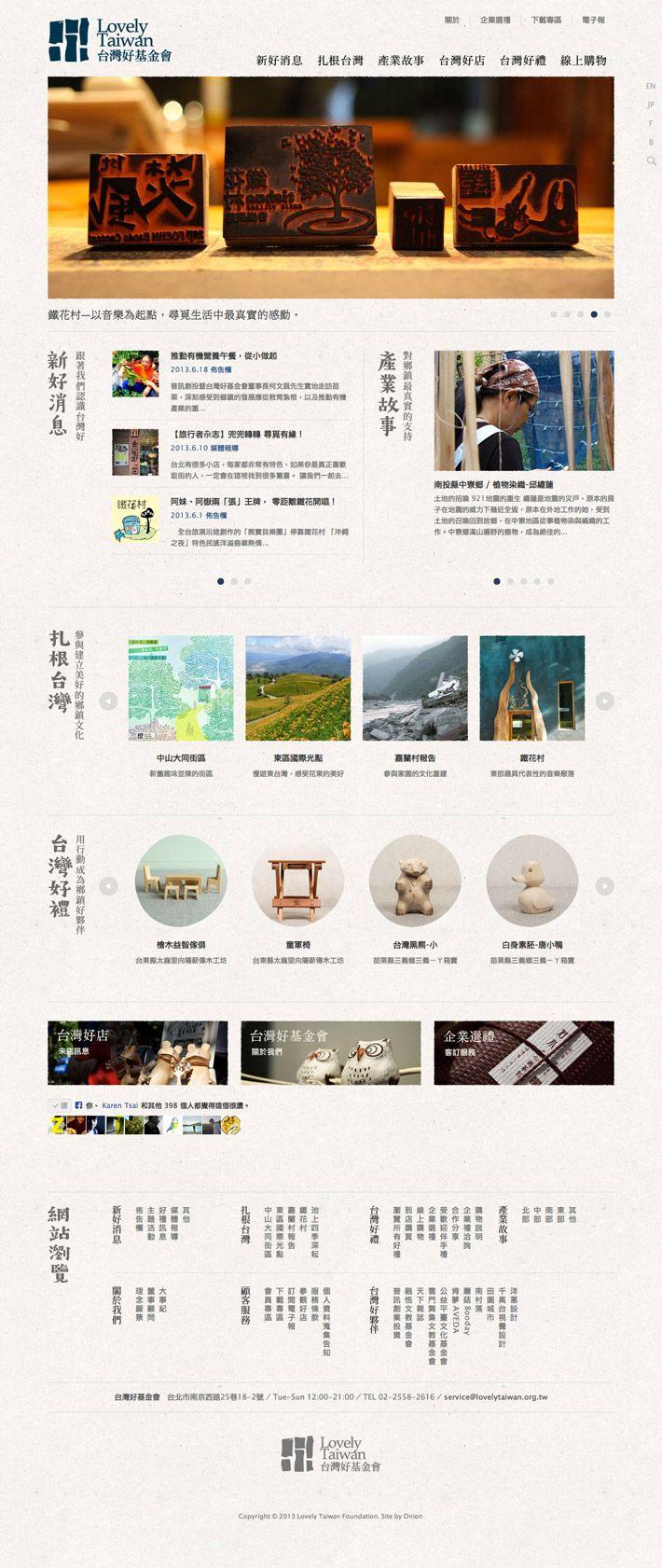 黑秀網 HeyShow.com - 台灣設計師入口網站,設計人與設計創意作品大本營! > 設計文章 > 黑秀人物 > 擁有搖滾靈魂的設計人 專訪洋蔥設計負責人  Andrew Wong