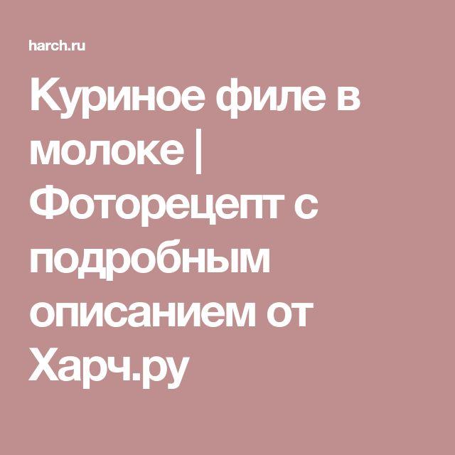 Куриное филе в молоке | Фоторецепт с подробным описанием от Харч.ру