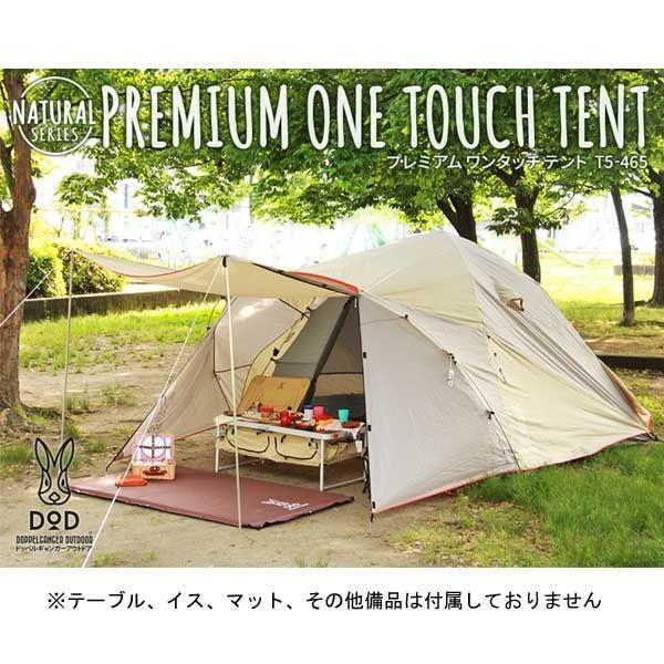 プレミアムワンタッチテント T5 465 Dod テント ワンタッチテント ドッペルギャンガー Rakutenichiba 楽天 Outdoor Camping Hacks California Beach Camping Tent Camping