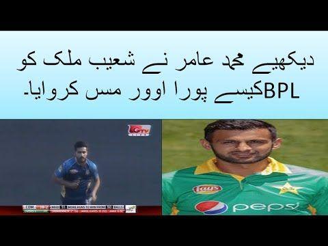Muhammad Amir vs Shoaib Malik Excellent bowling by M Amir. - (More info on: https://1-W-W.COM/Bowling/muhammad-amir-vs-shoaib-malik-excellent-bowling-by-m-amir/)