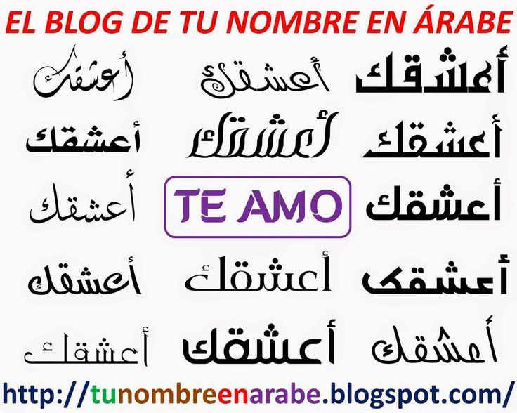 La Palabra Te Amo Escrito En La Arena: Más De 25 Ideas Increíbles Sobre Te Amo En Arabe En