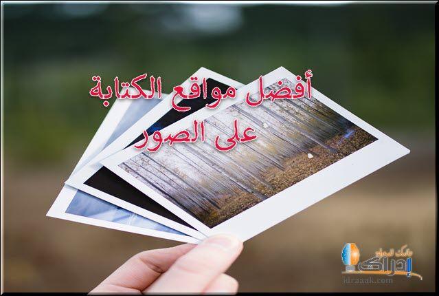 احترف الكتابة على الصور اون لاين واكتشف افضل 7 مواقع للكتابة وتحرير الصور Cards Convenience Store Products Olla