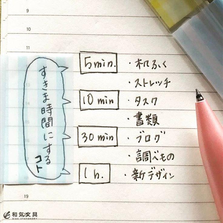 いいね!1,027件、コメント4件 ― 文房具の和気文具さん(@wakibungu)のInstagramアカウント: 「本日の手帳術『すきま時間の活用』 ・ 仕事や勉強の合間に、ちょこっと出来る『すきま時間』を活用するために『先にやりたかった事を時間別で書き出しておく』といいですよ~。 ・…」