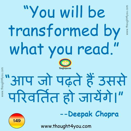 Quote of the day, Quotes, Quotes in Hindi, Motivational Quotes, Inspirational Quotes, Best Quotes, Positive Quotes, Nice Quotes, Good Quotes ,Quotes by Deepak Chopra, Deepak Chopra quotes, Deepak Chopra quotes in Hindi ,Quote of the day in Hindi , Quote of the day in English , आज का विचार ,suvichar , suvichar in hindi , hindi Quotes , suvichar images , Quotes with Suggestion , Quotes Images, Quotes Meaning, Deepak Chopra, Quotes on Life, Quotes and Sayings