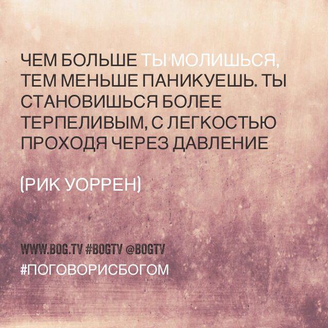 Чем больше ты молишься, тем меньше паникуешь. Ты становишься более терпеливым, с легкостью проходя через давление (Рик Уоррен) #ПоговорисБогом ❤️ #Богтв #Bogtv #Бог #молитва #God #pray