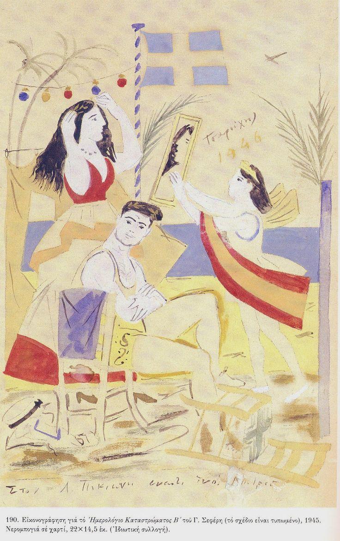 Γιάννης Τσαρούχης, Θεατρίνοι   (από το Ημερολόγιο Καταστρώματος   , 1945)