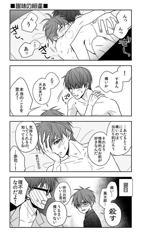 Midorima Shintarō x Akashi Seijūrō 「5年後の緑赤漫画」/「ハル・5/4お15a」の漫画 [pixiv] [2]