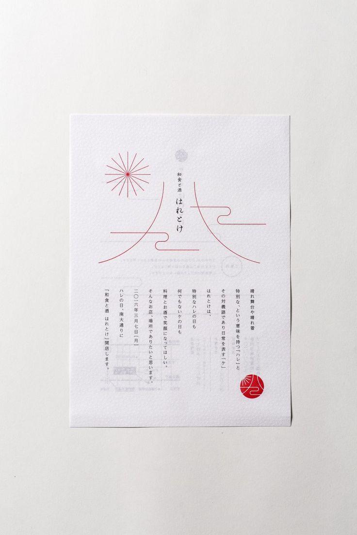 V.I. / 2016 Art Director = BRIGHT(Kei Arakawa) UNIFORM …