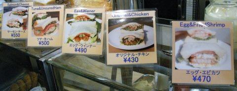 Sandwich Factory OCM」(サンドイッチファクトリー オーシーエム)