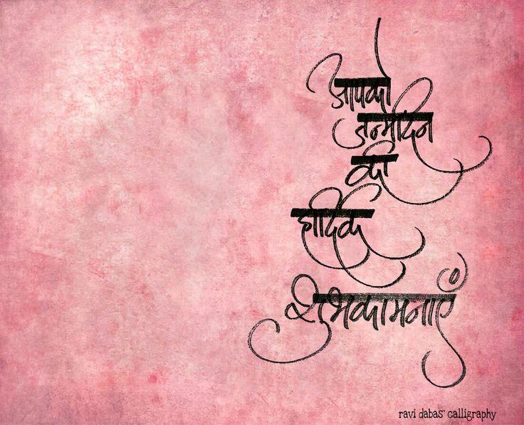 आपको जन्मदिन की हार्दिक शुभकामनाएँ  #happybirthday #janamdin #wishes #shubhkamnayen #hindi #calligraphy #devnagari #card #design #handwriting #freestyle #RaviDabas #leisure558 #HindiCalligraphy