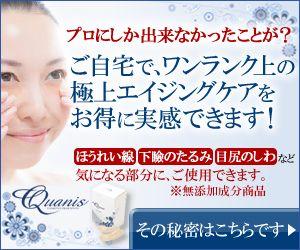 川原亜矢子さんんが愛用中でイメージキャラクターを務める化粧品Quanis(クオニス)の大人気ダーマフィラーは世界初、貼るだけでヒアルロン酸を肌の奥に直接届ける新感覚のエイジングケア化粧品、部分用パックです。