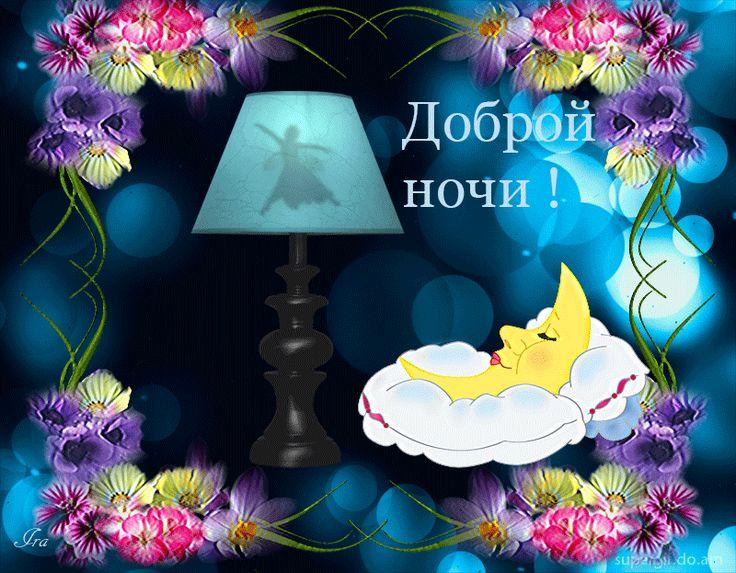 Доброй ночи картинку, красивые