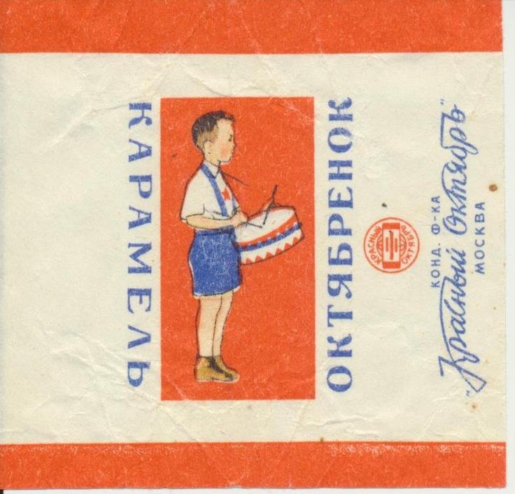"Soviet Caramel candy ""October child"" by factory Red October. ""Карамель октябренок"". Kондитерскaя фабрика ""Красный Октябрь""."