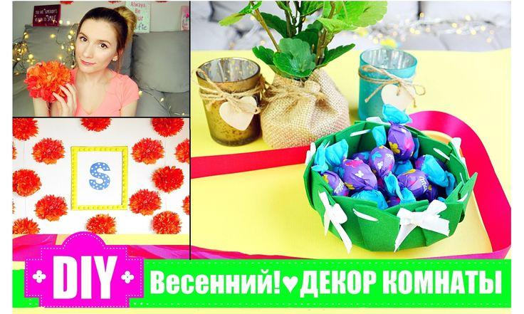 DIY Room Decor ♥ Бюджетный Декор Комнаты Своими Руками♥ Весна| Стася Мар