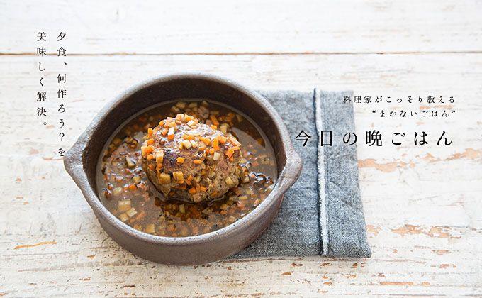 ハンバーグの根菜あんかけ by 松竹智子 こちらをチェック>> http://www.kurashijouzu.jp/2013/11/recipe-117/