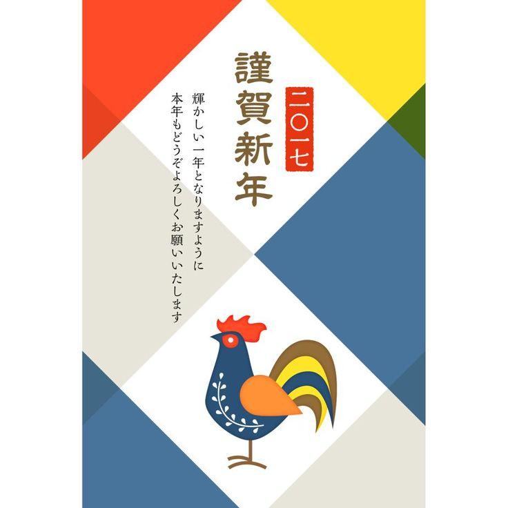 無料で年賀状がダウンロード出来ます! ✨(∩˃o˂∩)♡ カジュアルに使える年賀状使ってね!✨  http://cp.c-ij.com/event/nenga/jp/ #カジュアル #干支 #年賀状 #2017 #正月 #酉 #鳥 #鶏 #謹賀新年 #モダン