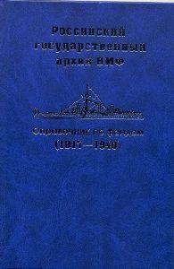 Российский государственный архив ВМФ. Справочник по фондам. Часть 3