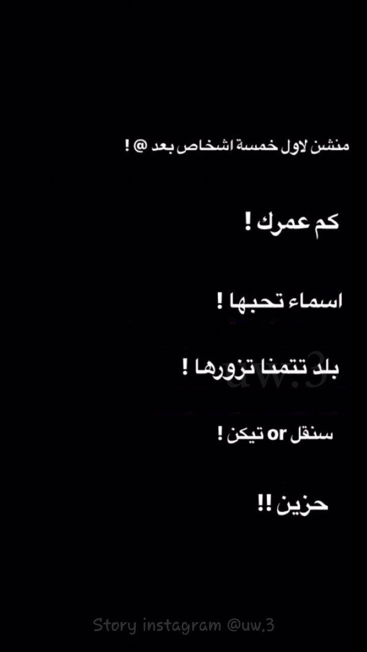 اسئلة ستوري Mood Quotes Wisdom Quotes Funny Arabic Quotes