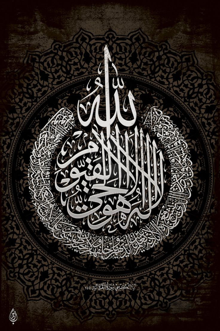 29 best ayat ul kursi images on pinterest holy quran Why is calligraphy important to islamic art