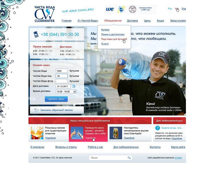 Клиент: Чистая вода Описание: Студия «Алтима» разработала два дизайн-решения главной страницы веб-сайта для компании «Чистая Вода», лидера украинского рынка по производству и доставке питьевой воды.