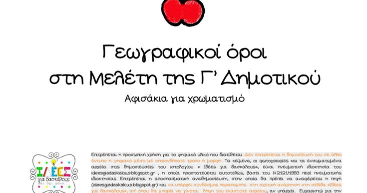 γεωγραφικοί όροι.pdf
