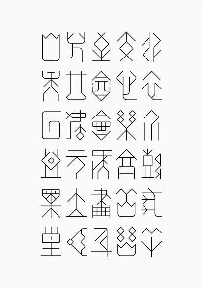 Tang Shipeng uit Zhejiang (China), werkt momenteel in Shanghai als freelance letterontwerper. Hij studeerde af met een wetenschappelijke graad in 2004 en begon pas te ontwerpen in 2008. Sindsdien heeft Shipeng gewerkt aan verpakkingen, boeken en posters etc.