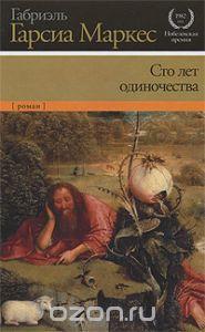 """Книга """"Сто лет одиночества"""" Габриэль Гарсиа Маркес."""