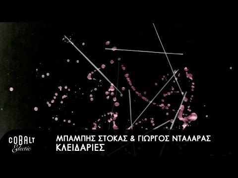 Μπάμπης Στόκας & Γιώργος Νταλάρας - Κλειδαριές - Official Lyric Video - YouTube