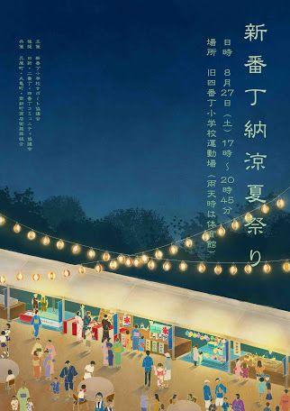 夏祭り ポスター - Google 検索