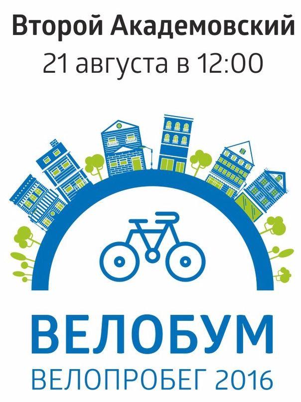 Друзья, едем все вместе с детьми! Присоединяйтесь! #велобум2016 #велосипед #академгородок #всейсемьей #покатушки
