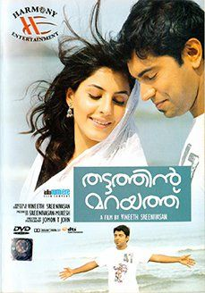 Thattathin Marayathu Malayalam Movie Online - Nivin Pauly, Isha Talwar and Aju Varghese. Directed by Vineeth Sreenivasan. Music by Shaan Rahman. 2012[U] w.eng.subs