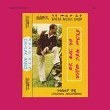 Wede Harer Guzo [LP] - Vinyl