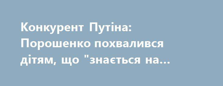"Конкурент Путіна: Порошенко похвалився дітям, що ""знається на дзюдо"" https://www.depo.ua/ukr/politics/konkurent-putina-poroshenko-pohvalivsya-dityam-scho-znayetsya-na-dzyudo-20170828629762  Президент Петро Порошенко похвалився школярам, що ""знається на дзюдо та самбо"""